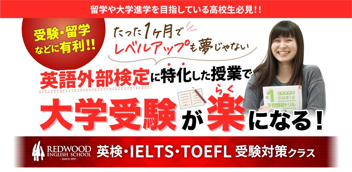 留学や大学進学を目指している高校生必見!!英検・IELTS・TOEFL受験対策クラス