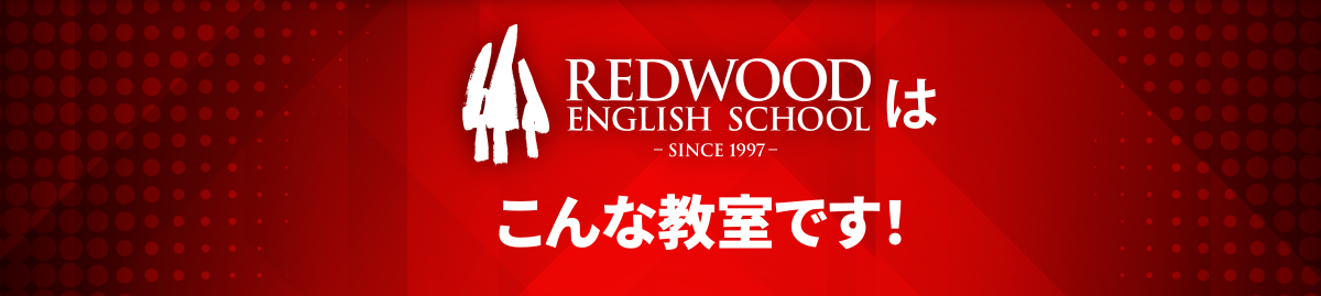 REDWOODはこんな教室です!