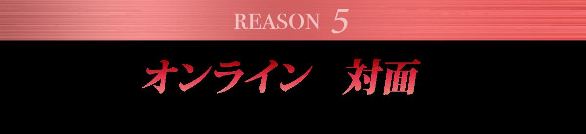 理由5.オンラインor対面の授業が選べる