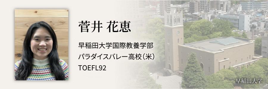 菅井 花恵 早稲田大学国際教養学部 パラダイスバレー高校(米) TOEFL92